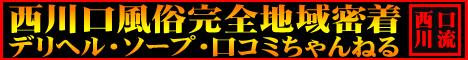 西川口風俗・大宮風俗・埼玉地域密着型風俗口コミ情報サイト